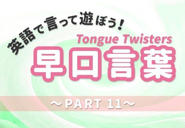 【早口言葉】英語で遊んで発音練習! ~PART 11~