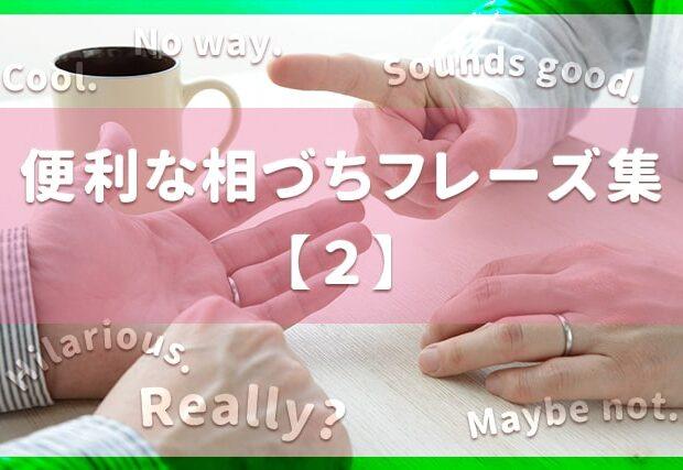 【相槌2】英会話で役立つフレーズ集