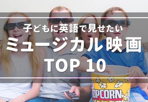 子どもに英語で見せたいおすすめミュージカル映画ランキングTOP10!