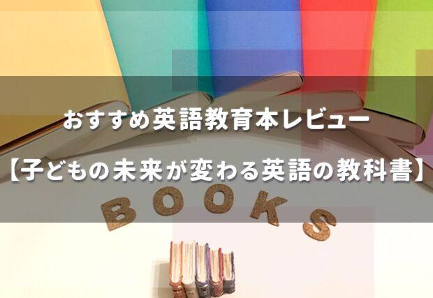 【おすすめ英語教育本レビュー】「子どもの未来が変わる英語の教科書」