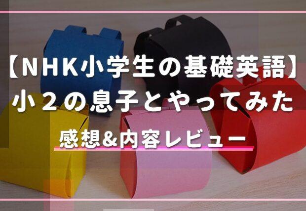 【NHK小学生の基礎英語】小2の息子とやってみた感想&内容レビュー