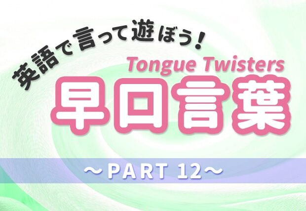 【早口言葉】英語で遊んで発音練習! ~PART 12~