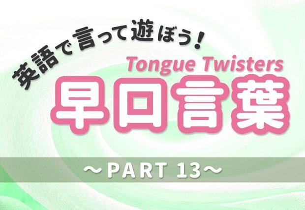 【早口言葉】英語で遊んで発音練習! ~PART 13~