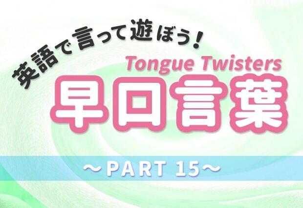 【早口言葉】英語で遊んで発音練習! ~PART 15~