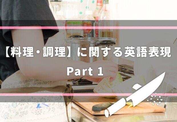 【料理・調理】に関する英語表現一覧まとめ(例文あり!)Part1