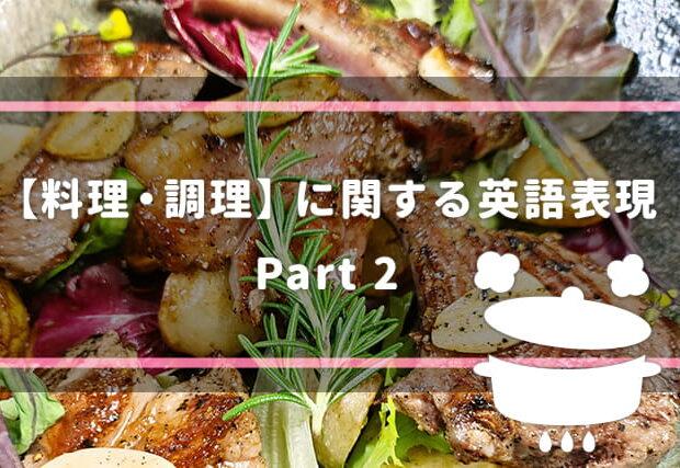 【料理・調理】に関する英語表現一覧まとめ(例文あり!)Part2