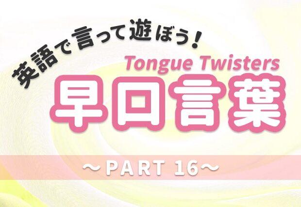 【早口言葉】英語で遊んで発音練習! ~PART 16~