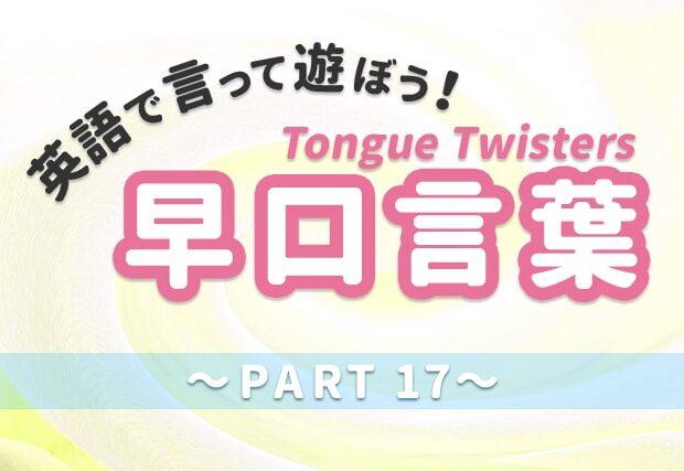 【早口言葉】英語で遊んで発音練習! ~PART 17~