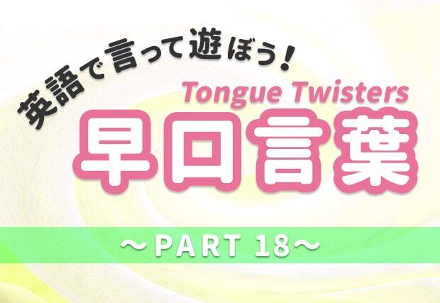 【早口言葉】英語で遊んで発音練習! ~PART 18~