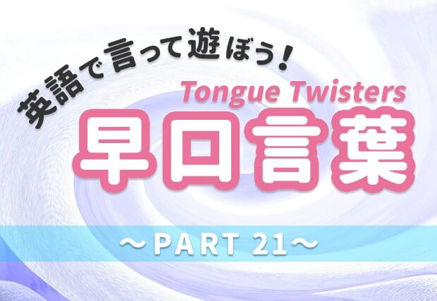 【早口言葉】英語で遊んで発音練習! ~PART 21~