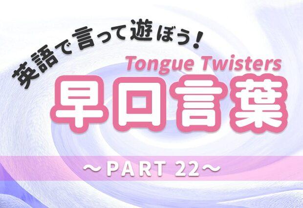 【早口言葉】英語で遊んで発音練習! ~PART 22~