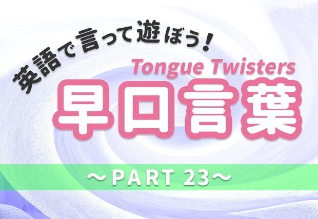 【早口言葉】英語で遊んで発音練習! ~PART 23~