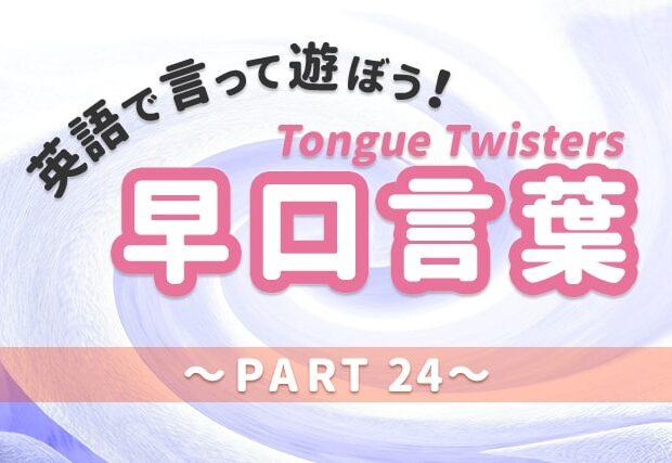 【早口言葉】英語で遊んで発音練習! ~PART 24~