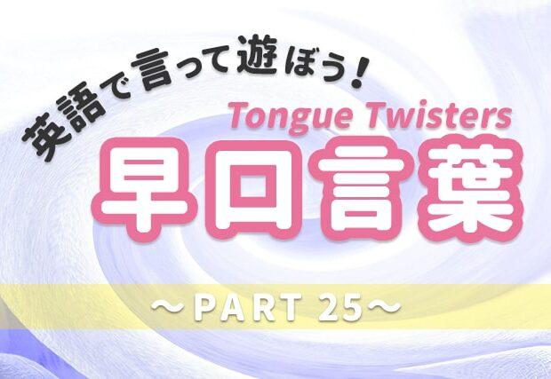 【早口言葉】英語で遊んで発音練習! ~PART 25~