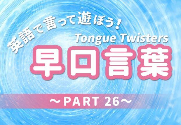 【早口言葉】英語で遊んで発音練習! ~PART 26~