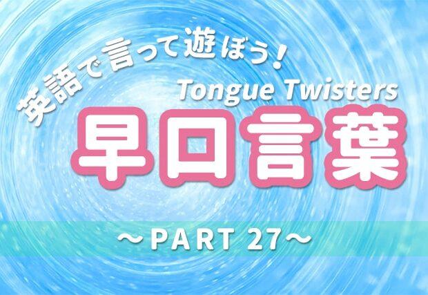 【早口言葉】英語で遊んで発音練習! ~PART 27~