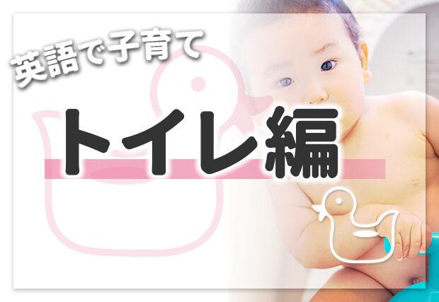 【英語で子育て】トイレ編
