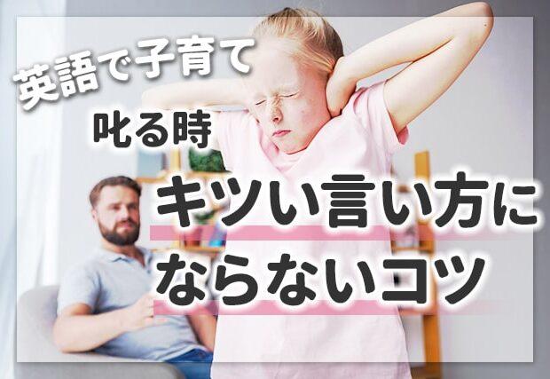 【英語で子育て】叱る時 キツい言い方にならないコツ