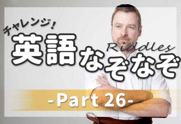【英語なぞなぞ】子供も大人も楽しめる問題&解説 -PART 26-