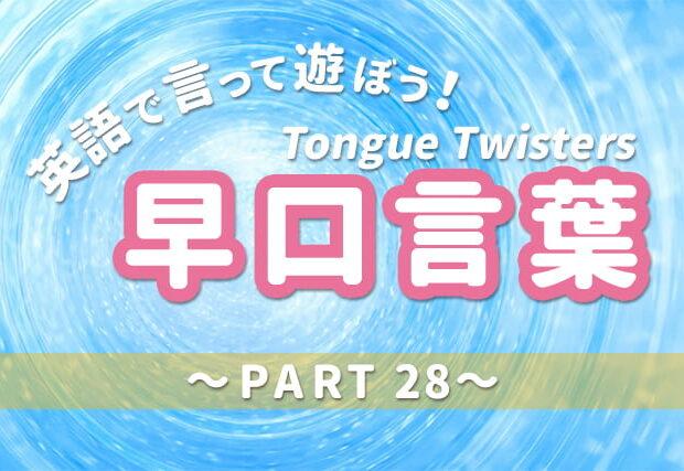 【早口言葉】英語で遊んで発音練習! ~PART 28~