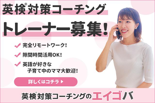 「エイゴバ」パーソナルトレーナー募集中!