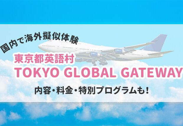 国内で海外擬似体験【東京都英語村 TOKYO GLOBAL GATEWAY】内容・料金・特別プログラムも!