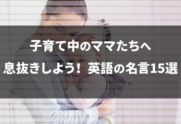 子育て中のママたちへ【息抜きしよう!英語の名言15選】